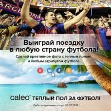 Выиграй поездку в любую страну футбола
