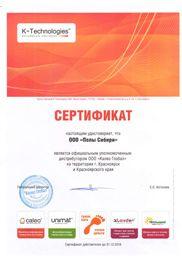 Сертификат Caleo