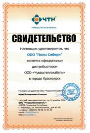 Сертификат ЧТК